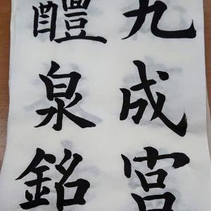 九成宮を書く。