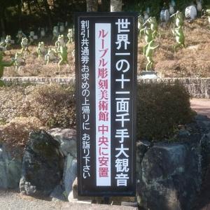 大観音寺!