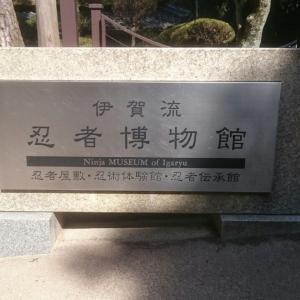 伊賀流!忍者博物館!