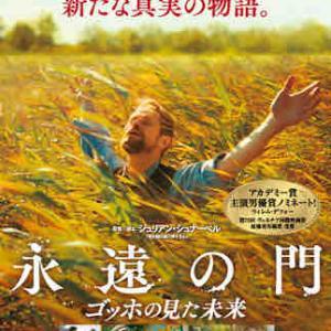 映画『永遠の門 ゴッホの見た未来』