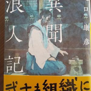 士道小説を読む