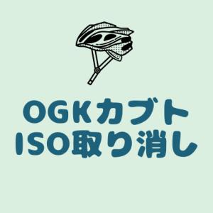 OGKカブトのJIS認証が取消し→安全性や品質的には全く問題なし!!