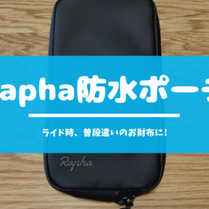 Raphaのエッセンシャルケース(防水)のインプレ!汗をかくライド時に最適!