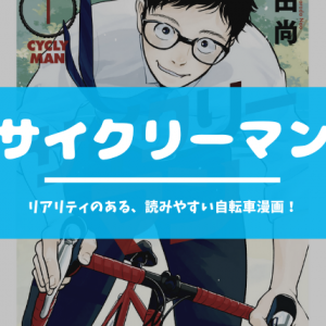 【サイクリーマン】ローディー版釣りバカ日誌で面白い!自転車に乗りたくなる漫画!