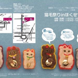 明日から、猫毛祭りinほくせつ 開催!
