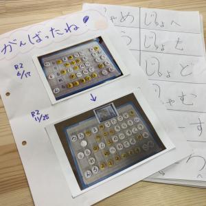 発音練習は、親子で一緒に進むのが大切♪*ことばの発達教室