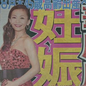 華原朋美さんと同じ 44歳で自然妊娠!45歳で出産!…運気サイクルどおり?