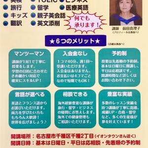 【オンラインレッスン】英語・仏語