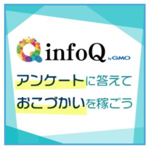infoQ(インフォキュー)でアンケートに回答してポイ活するやり方です【モニター・座談会】