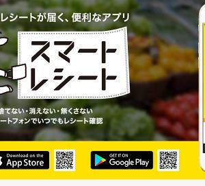 スマートレシートは、スマホに電子レシートが届く便利なアプリです。【スマレシ】