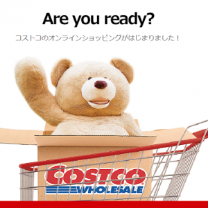 コストコ オンラインは、どのポイントサイト経由のお買い物がオトクか?比較【会員制】