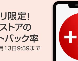 楽天リーベイツ(Rebates)で1日限定の新春高還元キャンペーン実施中!【最大15%還元】