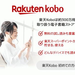 楽天Koboは、どのポイントサイト経由の購入がオトクか?比較です。【電子書籍】
