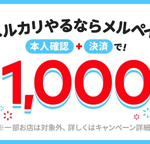 メルカリポイント1,000円分もらえるキャンペーン実施中なので、やり方を解説します。