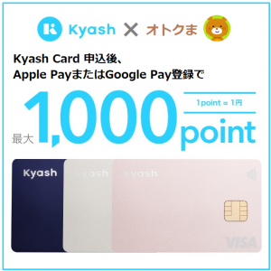 Kyash Card申込 & Apple Pay・Google Pay 登録で最大1,000ptプレゼント!【7月31日まで】