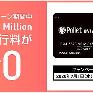 Pollet(ポレット)発行申込したので、やり方解説です。【Visaプリペイドカード】