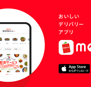 menu(メニュー)は、どのポイントサイト経由の利用がオトクか?比較です。【デリバリー】