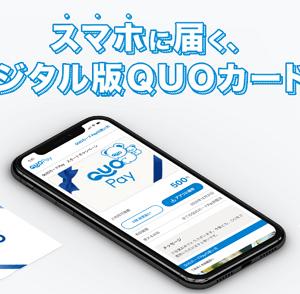 QUOカードPayって何?概要&使い方を解説します。【デジタルギフト】