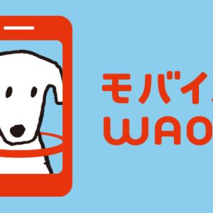 モバイルWAONアプリを導入したので、便利な使い方などご紹介します。【Android】