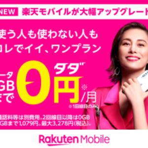 楽天モバイル新規申込時に使えるキャンペーンをまとめました。【Rakuten UN-LIMIT V】