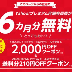 Yahoo!プレミアム会員に無料登録できるキャンペーンリンク6個です。【2021年4月】