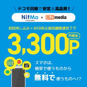 ライフメディア経由でNifMo(ニフモ)申込して、いろんなオトクをGET!【ポイ活】