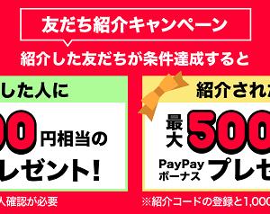 夏のPayPay祭 友だち紹介キャンペーンで500円GETするやり方です。