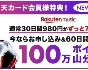 楽天ミュージックに楽天カード会員限定プラン登場!【月額780円】