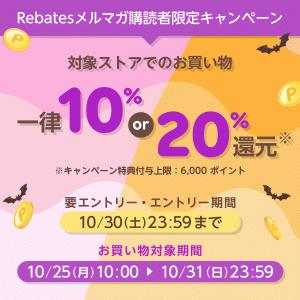 楽天リーベイツ(Rebates)でメルマガ購読者限定キャンペーン実施中!【最大20%還元】