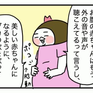 【娘への英才教育】花のみち・胎教編