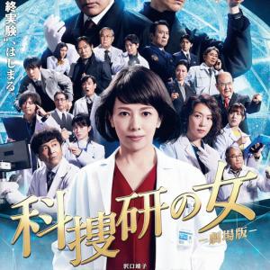 科捜研の女 -劇場版- 2021/9/20