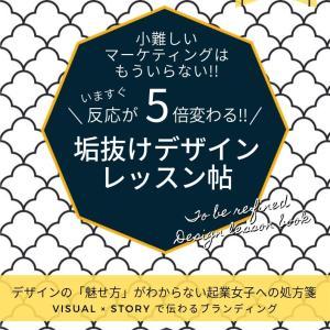 【無料冊子】デザインの「魅せ方」がわからない起業女子への処方箋『垢抜けデザインレッスン帖』