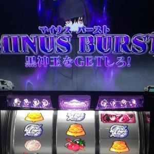 【黒神の美味しい狙い目!?】マイナスバースト突入で勝利ストック7個獲得!