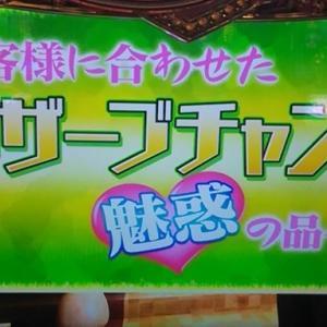 ラブ嬢2の「7周期目」狙いからAT11連荘!!