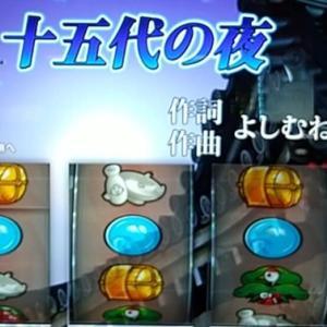 吉宗3で最強特化ゾーン「十五代の夜」に突入&ビッグ1G連!