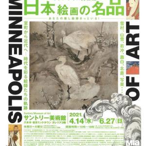 ミネアポリス美術館日本絵画の名品行きました