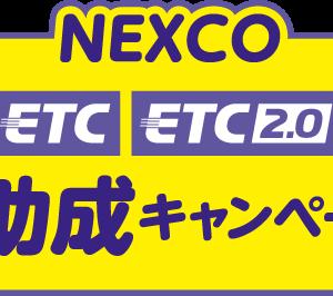 二輪車 ETC助成金キャンペーン(^_-)-☆