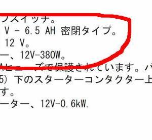 SMC-R と パニガーレのバッテリー容量と発電量