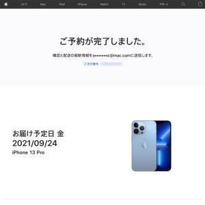 iPhone13 Pro 注文しました。