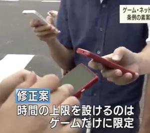 香川県の依存症対策条例の素案、「スマホ1日60分」を「ゲームのみ」に修正