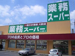 大人気「業務スーパー」売れ筋商品のすごい裏側 !「豆腐屋で豆腐だけを作るな」という名言