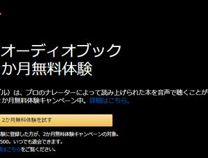 【朗報】「本を聞く」サービスのAudible、なんと2ヶ月無料に!