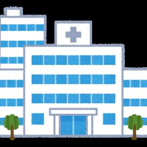 病院はなんで最初から料金を表示しないんかね