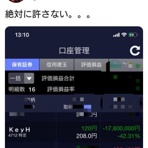 ツイッター民、KeyHolder株で1700万円溶かす