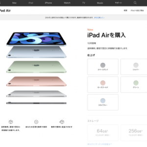 ぼく、現行のiPad miniを買うか新型iPadを買うか新型iPad Airを買うかでガチ迷い中