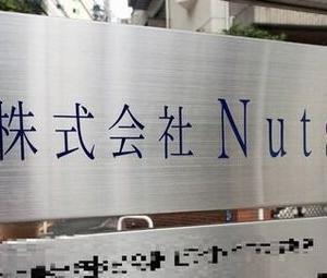 ジャスダック上場のNuts破産 偽計で強制調査、負債5億円