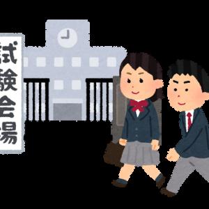 【朗報】『大学受験』2021河合塾、入試難易予想ランキング表9月版