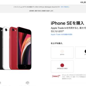 iPhone 12 mini買わずにSEを買う俺を止めてくれ…
