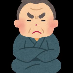 「GOTOやめないよ。」日本政府、頑として意見を曲げない。