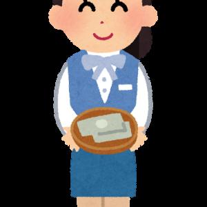 【朗報】『口座』給料の振込先って「地方銀行」口座と「楽天銀行」口座どっちがいいかな